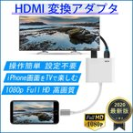 iPhone Lightning to HDMI 変換アダプタ ライトニング HDMI 変換ケーブル 接続ケーブル iPhone/iPad/iPodをテレビに出力 設定不要 操作不要 高解像度