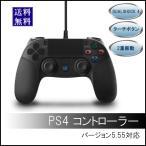 PS4 コントローラー 有線 DUALSHOCK 4 USB 接続 バージョン5.55対応 ポイント消化