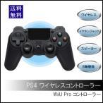 PS4 ワイヤレス コントローラー 無線 振動 イヤホンジャック スピーカー内蔵 重力感応 バージョン5.55対応 ブラック