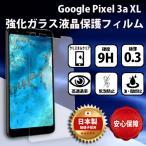 Google Pixcel 3a Pixcel 3aXL 保護フィルム ガラスフィルム クリスタルクリア グーグル ピクセル