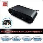 任天堂Switch Wii U 用ゲームキューブコントローラ接続タップ ポイント消化