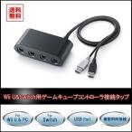 ショッピングWii スイッチ Wii U 用ゲームキューブコントローラ接続タップ For Wii U PC USB Switch ポイント消化