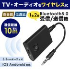 Bluetooth トランスミッター レシーバー  ブルートゥース 2台同時接続 10時間再生 一台二役 送受信機 (テレビ/Nintendo Switch対応)  TT-BA ポイント消化