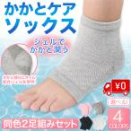 かかと 角質ケア 靴下 ソックス 2足組 かかとケア フットケア 保湿 ひび割れ 乾燥