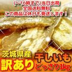 茨城県産 干し芋 1kg 全国送料無料 干しいも 1kg 訳あり・簡易包装・無選別、無添加・無着色・無加糖