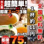 大人気の即席スープ インスタント 個包装 3種75個 全国送料無料 (中華・オニオン・わかめ 各25個) 製造工場から出来たて直送