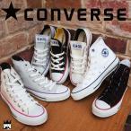 ショッピングオールスター コンバース オールスター converse ALL STAR レディース メンズ スニーカーハイカット ローカット カジュアル