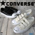 コンバース CONVERSE 靴 メンズ レディース ジャックパーセル V-3 レザー 1CK129 1CK130 スニーカー ベルクロ ローカット レザー リミテッド 限定