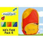 モンベル 1123700 キッズフィールドパック 6 6L mont-bell kid's Field Pack 6 キッズ ジュニア デイバッグ バック リュック  メール便・ラッピング不可
