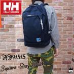 ヘリーハンセン HELLY HANSEN メンズ レディース HY91515 スクエアデイパック アウトドア 35L カジュアル 通勤 デイバッグ リュックサック バッグパック