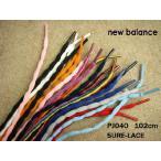 メール便可  new balance PJ040 SURE-LACE 102cm【ニューバランス シュアレース シューレース 全1 無地 靴紐