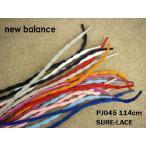 メール便可  new balance PJ045 SURE-LACE 114cm / ニューバランス シュアレース シューレース 全 無地 靴紐