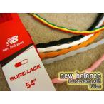 メール便可  new balance PJ054 SURE-LACE 137cm ニューバランス シュアレース シューレース 無地 紐