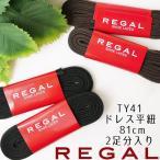 メール便可  REGAL TY41 SHOE LACES ドレス 平紐 81cm / リーガル シューレース 同色2足分(計4本)入り ブラック ブラウン