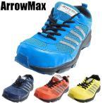 ■ 送料無料 ■ アローマックス メンズ 安全靴 メッシュ