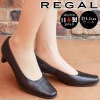 リーガル7911AD BLACK REGAL プレーンパンプス ビジネス リクルート フレッシャーズ 靴
