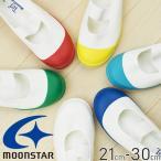 19cm~29cm Moonstar TEFカラー スクール上履き ムーンスター テフカラー ジュニア 学童用品