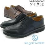 リーガル ウォーカー102W AH ブラック ダークブラウン / REGAL WALKER メンズ フォーマル ビジネス ウォーキングシューズ