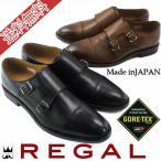 リーガル 靴 707R BH/ REGAL メンズ フォーマル ビジネスシューズ ダブルモンクストラップ ビジネス リクルート フレッシャーズ B・ DBR
