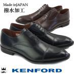 ケンフォード 靴 KB48 KENFORD メンズ ビジネスシューズ ビジネス フォーマル 冠婚葬祭 リクルート フレッシャーズ ストレートチップ