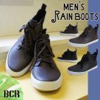 レインブーツ メンズ レインシューズ BC131 サイドゴアレインシューズ  スニーカー ハイカット 雨 雪 梅雨 レースアップ カジュアル 長靴  靴