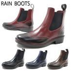 レディース PL-6302 レインブーツ  サイドゴア レインシューズ ショート ウィングチップ ヒール3.5cm 雨の日 梅雨 長靴