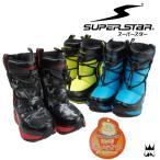 スーパースター SUPERSTAR 男の子 子供靴 キッズ チャイルド スノーブーツ SS WPC51SP ウインターブーツ 雪 スパイク付き 雪寒地 バネのチカラ 男児
