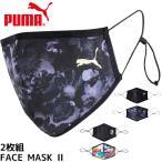 プーマ PUMA メンズ レディース フェイスマスク II 054100 2枚セット 洗える 黒 ブラック 立体マスク 長さ調節 ストッパー付き 三重構造 繰り返し使える 花柄