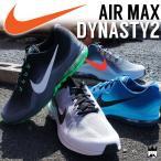 ナイキ NIKE エア マックス ダイナシティー 2 メンズ スニーカー AIR MAX DYNASTY ローカット ランニングシューズ 運動靴 ジョギング 軽量 メッシュ 通気性