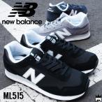 ニューバランス new balance 靴 メンズ スニーカー ML515 ワイズD ローカット リミテッド 限定モデル クラシック ランニングシューズ