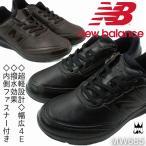 ニューバランス new balance メンズ スニーカー MW685 ワイズ4E 撥水 ウォーキングシューズ BK4 ブラック BR4 ブラウン