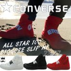 ����С��� CONVERSE �����륹���� 100 �ӥå����� ����å� �ϥ� ��� ��ǥ����� ���ˡ����� 1CL036/1CL037/1CL038 ALL STAR BIGGORE SLIP HI �ϥ����å�