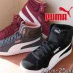 プーマ PUMA ビッキー V2 ミッド スニーカー レディース ミッドカット 紐靴 運動靴 369867 01 ブラック 黒 02 ダークシャドウ 03 コードバン