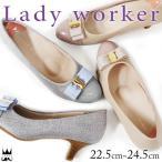 レディワーカー Lady Worker レディース パンプス LO-16540 ラウンドトゥパンプス ビジネス 仕事 外回り シルバー ピンクベージュ o-sg