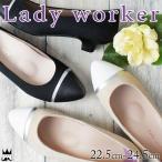レディワーカー Lady Worker レディース パンプス LO-16560 ポインテッドトゥパンプス ビジネス 仕事 外回り ブラック アイボリー o-sg