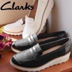 クラークス Clarks ローファー レディース スリッポン ローカット 本革 レザー ウエッジソール ウェッジパンプス399G ブラック ホワイト 黒 白