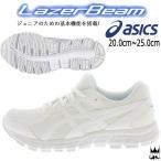 アシックス asics レーザービーム JC 男の子 女の子 子供靴 キッズ ジュニア スニーカー TKB106 LAZERBEAM 真っ白スニーカー 白靴 ホワイトスニーカー 紐靴 通学