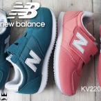 ニューバランス new balance 男の子 女の子 子供靴 キッズ ジュニア スニーカー KV220 ベルクロ 運動靴 マジックテープ 通学 通園 CCY ブルー CPY ピンク