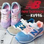ニューバランス new balance 男の子 女の子 子供靴 キッズ ジュニア スニーカー KV996 ベルクロ マジック ローカット 通園 通学 ボーイズ ガールズ 男児 女児