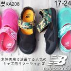 ニューバランス new balance 男の子 女の子 子供靴 キッズ ジュニア メリージェーン KA208 水陸両用 ベルクロ マジック サマーシューズ アクアシューズ BKY ABY