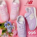 ニューバランス new balance スニーカー 女の子 子供靴 キッズ ジュニア キッズシューズ ベルクロ ローカット 運動靴 YV996