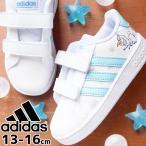 アディダス adidas 女の子 子供靴 キッズ ベビー スニーカー グランドコート I アナと雪の女王2 ディズニー コラボ ローカット ベルクロ 運動靴 GZ7616