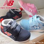 ニューバランス new balance スニーカー 男の子 女の子 子供靴 ベビー キッズ IO123H ベルクロ ベビーシューズ ベビー靴 ファーストシューズ キッズシューズ
