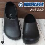 ショッピングサボ ビルケンシュトック BIRKENSTOCK 靴 プロフィビルキー レディース メンズ クロッグサンダル 0074011 Profi-Birki サボ コンフォートサンダル ノーマル幅