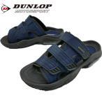 ダンロップ DUNLOP サンダル メンズ DSM44 スポーツサンダル コンフォート スポサン ネイビー