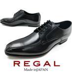 リーガル REGAL ビジネスシューズ メンズ 26UR スワールトゥ 革靴 紳士靴 メイドインジャパン 日本製 フォーマル ワイズ2E