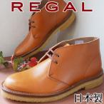 リーガル REGAL チャッカブーツ メンズ 52UR ショートブーツ ワイズ2E MADE IN JAPAN 日本製 ブラウン 革靴 紳士靴