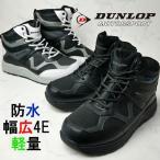 ダンロップ DUNLOP ユニエースライト スニーカー メンズ DL965 ハイカット ウィンターシューズ スノーシューズ 防水 防寒 防滑 軽量 幅広 4E 雪ブラック 黒 白