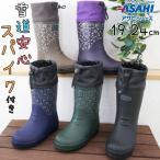 アサヒ ASAHI ベル BELL レインブーツ 男の子 女の子 子供靴 キッズ ジュニア レインシューズ スパイク付き スノーブーツ ウインターブーツ 雨 雪 長靴 R930SP