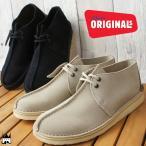 ショッピングクラークス クラークス Clarks 靴 デザートトレック メンズ 26122712/26113258 Desert Trek クレープソール ブラック サンド
